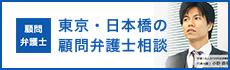 東京・日本橋の顧問弁護士相談