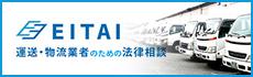 EITAI 運送・物流業者のための法律相談